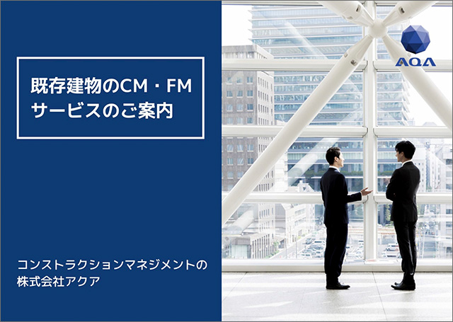 既存建物のCM・FMサービスのご案内